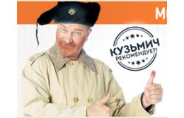 Кузьмич рекомендует