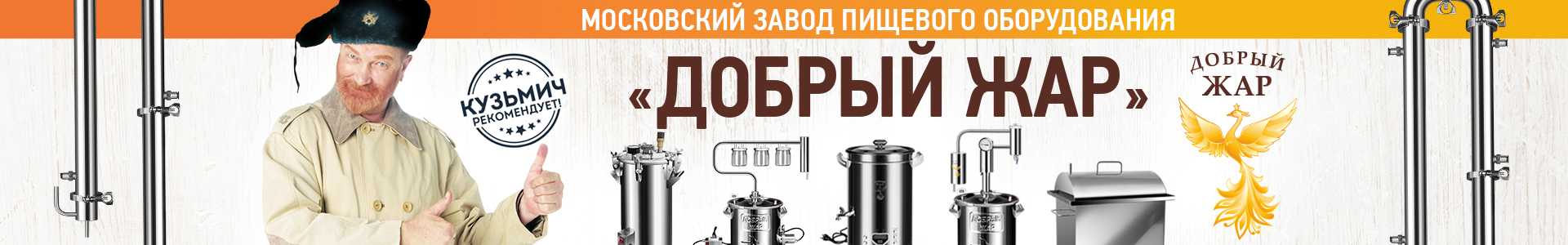 аппараты Кузьмич рекомендует